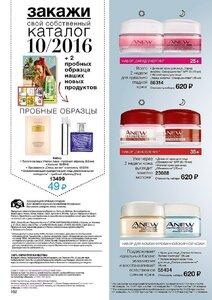 ПРЕДЛОЖИ КЛИЕНТУ заказать свой каталог 10 2016