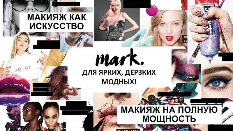 Новый бренд декоративной косметики Mark