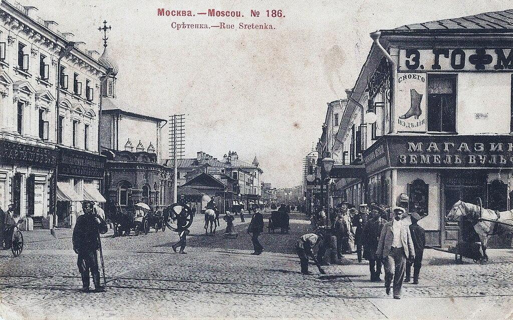 4973 Сретенские ворота 1901 Фототипия Шерер и Набгольц и Ко.Москва.jpg