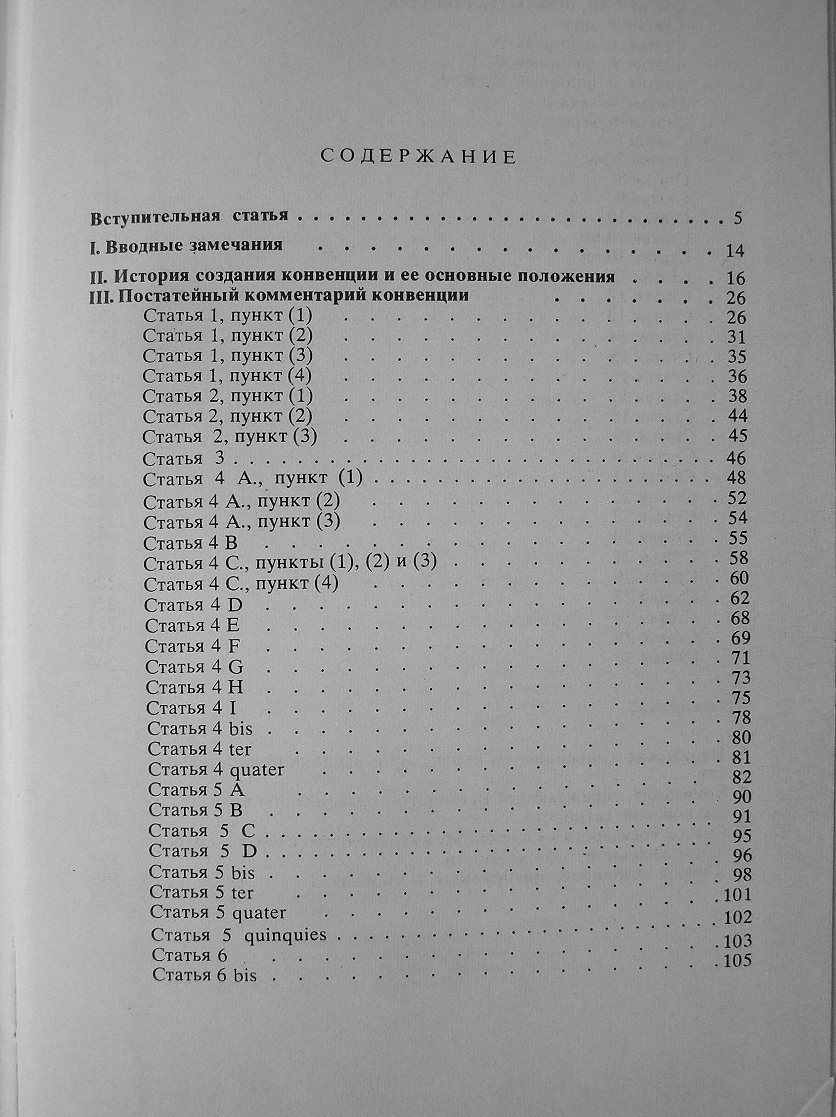 Боденхаузен Г. Парижская конвенция по охране промышленной собственности Оглавление  19.JPG