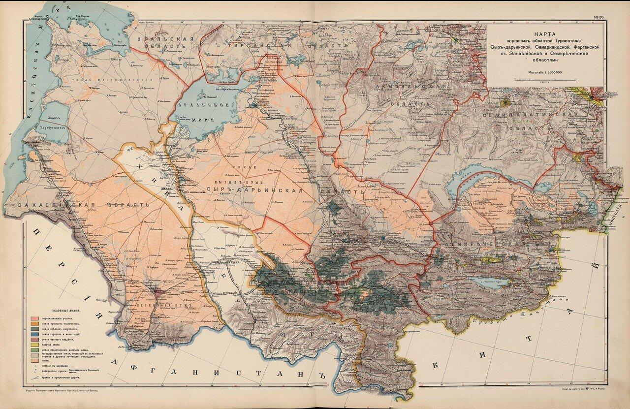 31. Карта коренных областей Туркестана: Сырдарьинской, Самаркандской, Ферганской с Закаспийской и Семиреченской областями