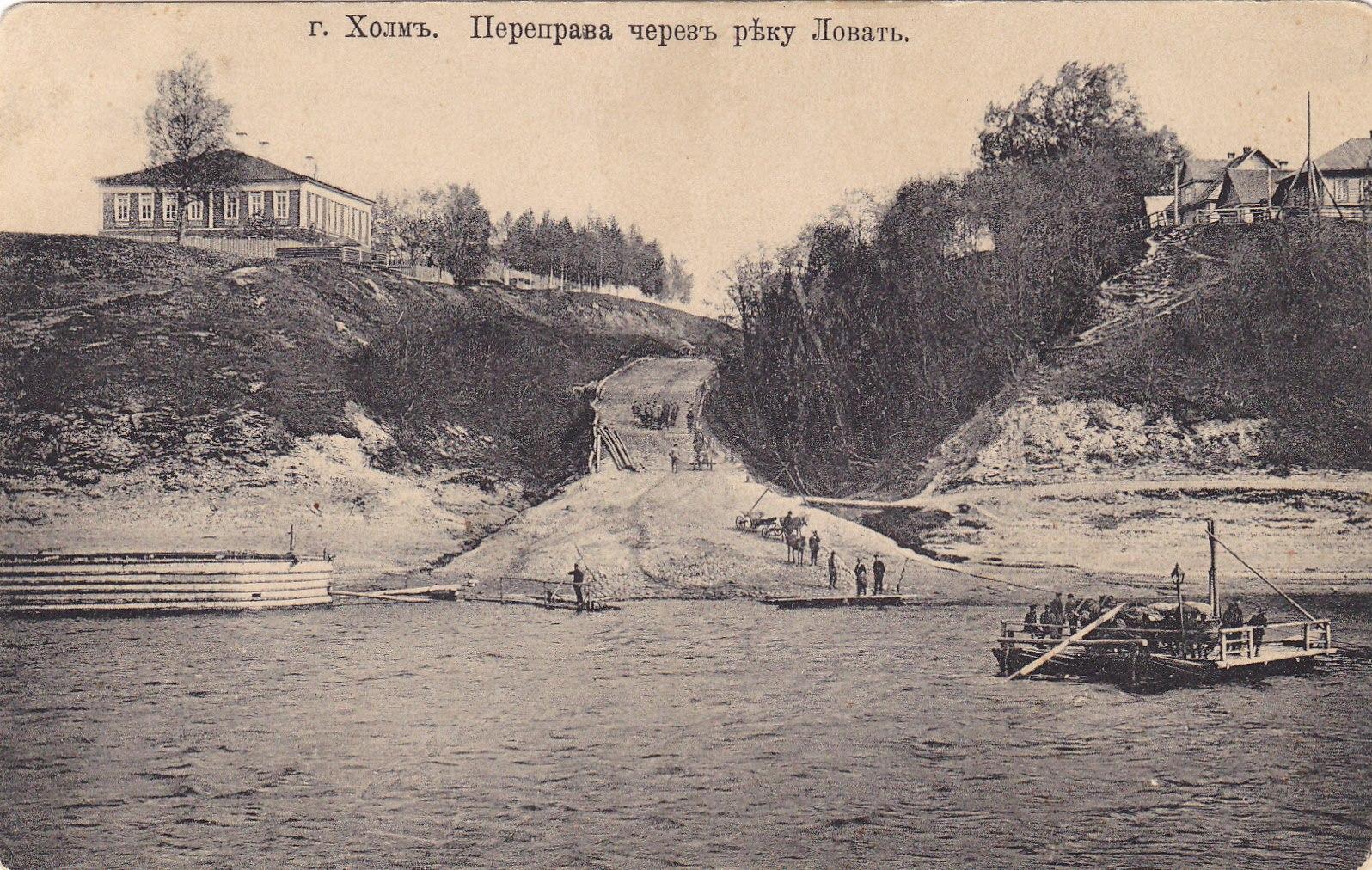 Переправа через реку Ловать