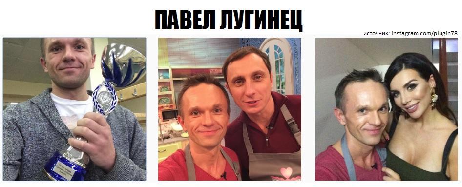 Павел Лугинец участник кулинарного шоу Тили Теле Тесто блог рецепты видео инстаграм