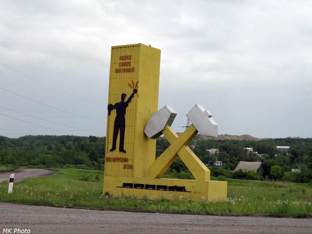 Памятник у сворота в Широкий