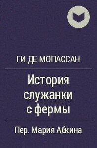 Gi_de_Mopassan__Istoriya_sluzhanki_s_fermy.jpg