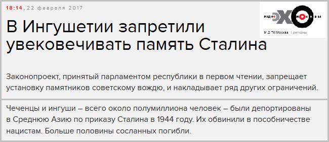 22.02.2017 18:14. В Ингушетии запретили увековечивать память Сталина
