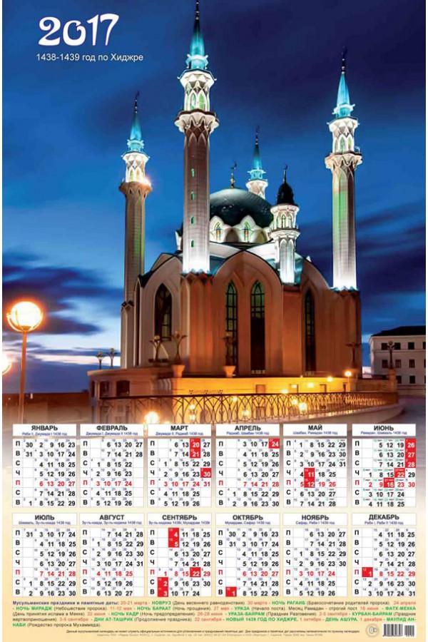 Календарь на 2017 г. Красивая мечеть