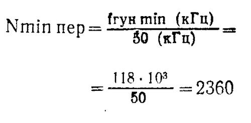 Минимальный коэффициент деления ДПКД радиостанции Баклан-20 (Баклан-5)