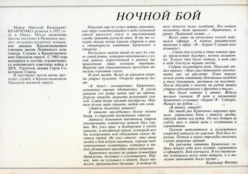 Николай Кравченко (2).jpg