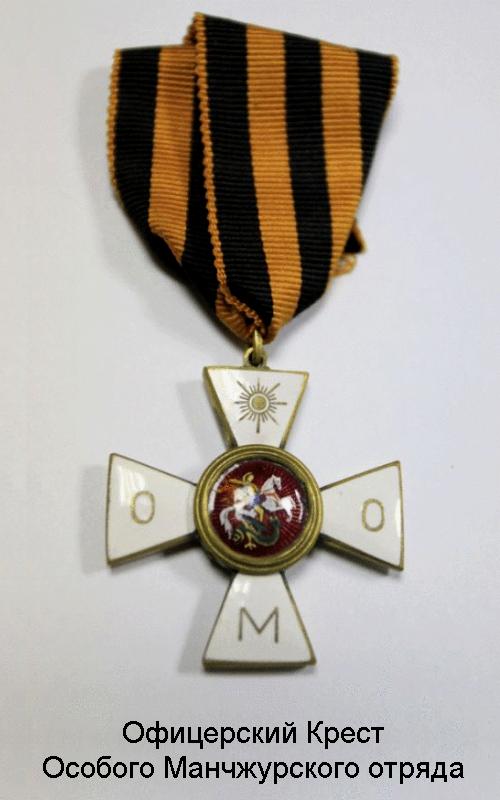 2-16 Офицерский Крест Особого Манчжурского отряда