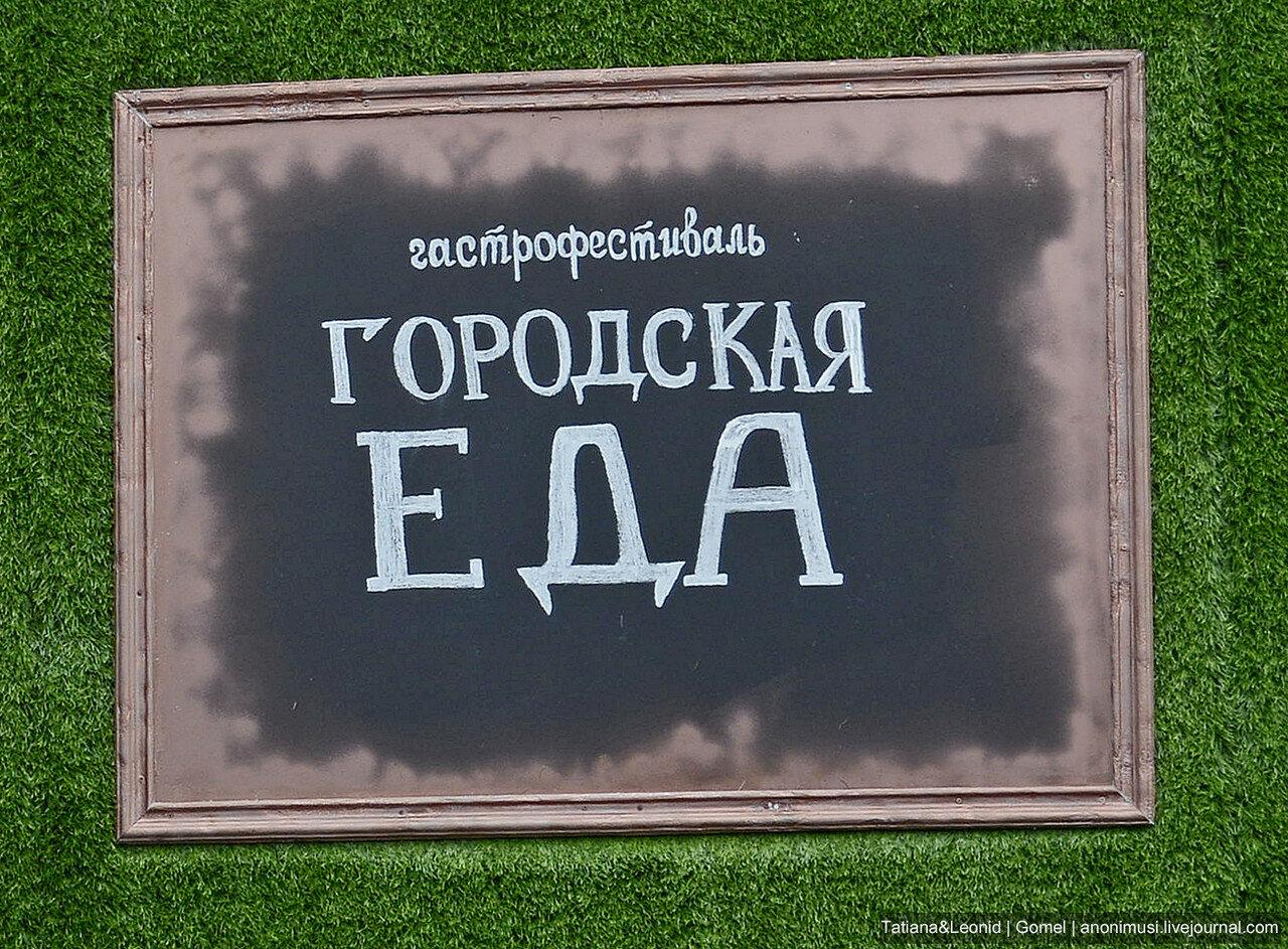 Гастрофестиваль Городская еда. Гомель