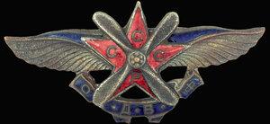 1923–1925 гг. Членский знак «Общество друзей Воздушного флота СССР»