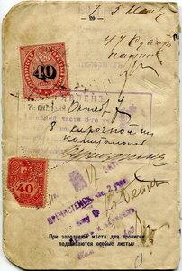 Паспортная книжка 0130