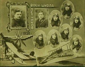 2 Военная Школа Лётчиков. 1932 г.