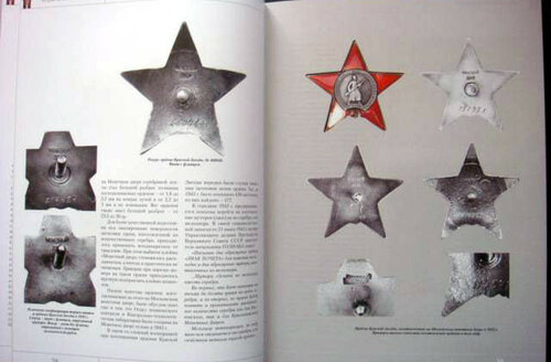 orden-krasnoy-zvezdi-4.jpg