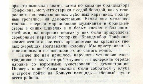 Захаров_праздник2.jpg