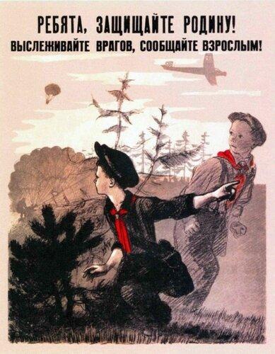 плакат 1941.jpg