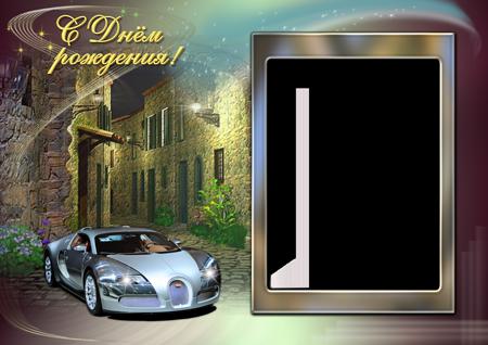 Рамка для фото на День рождения мужчине с голубым автомобилем Bugatti около дома
