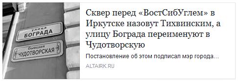 20160526_16-42-Сквер перед «ВостСибУглем» в Иркутске назовут Тихвинским, а улицу Бограда переименуют в Чудотворскую