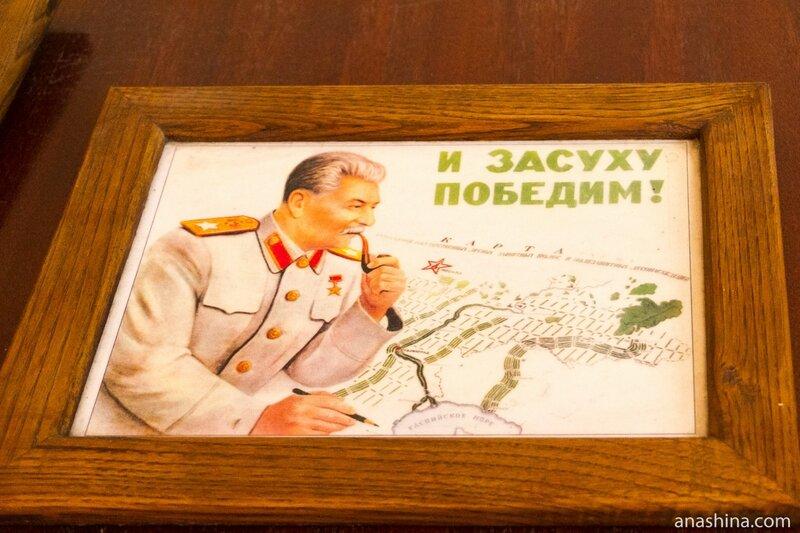Плакат, Сталин