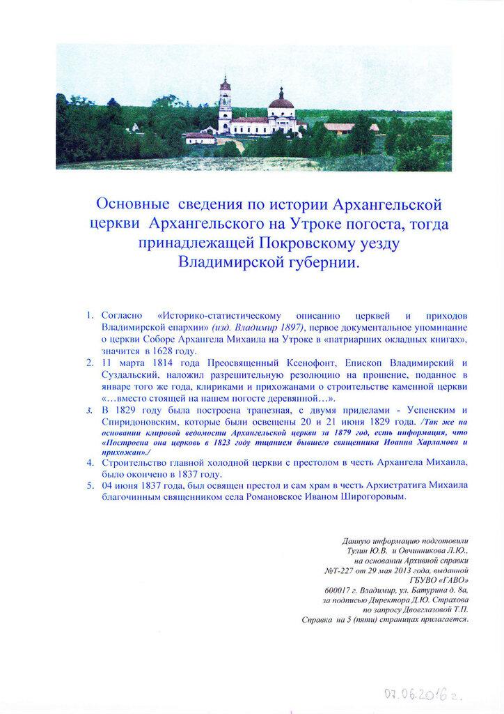 Историческая справка о церкви Михаила Архангела-1.jpg