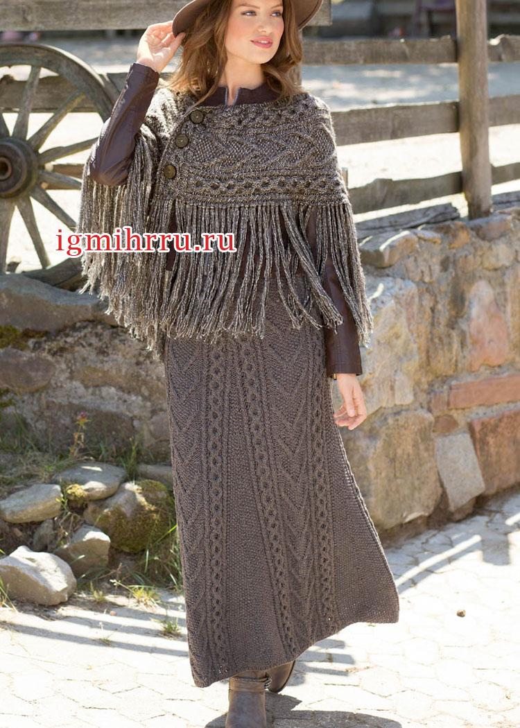 В духе Дикого Запада. Накидка с бахромой и юбка-макси с рельефным узором. Вязание спицами