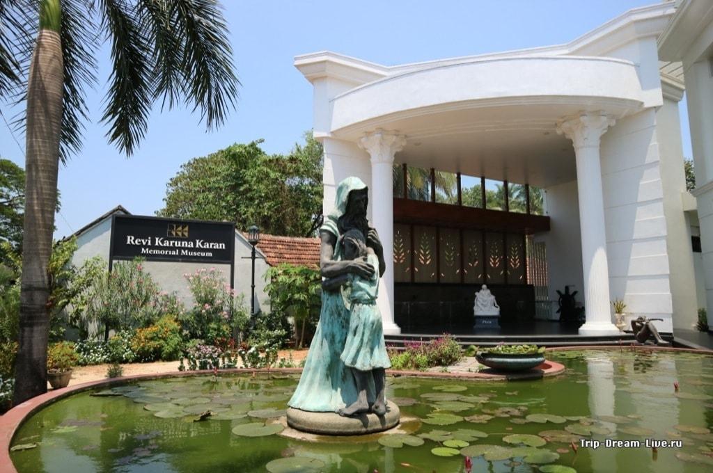 Музей Реви Каруна (Revi Karuna Karan Memorial Museum)