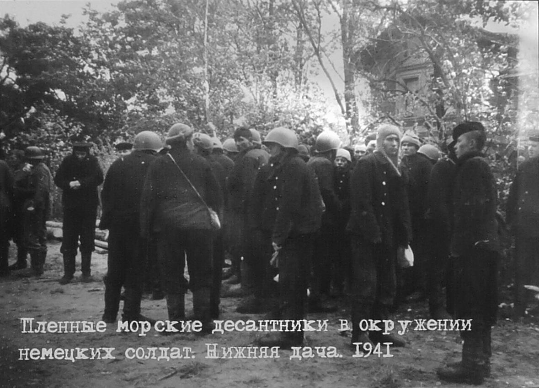 1941. Пленные морские десантники на Нижней даче