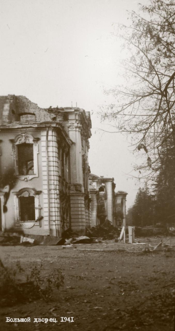 1941. Большой дворец