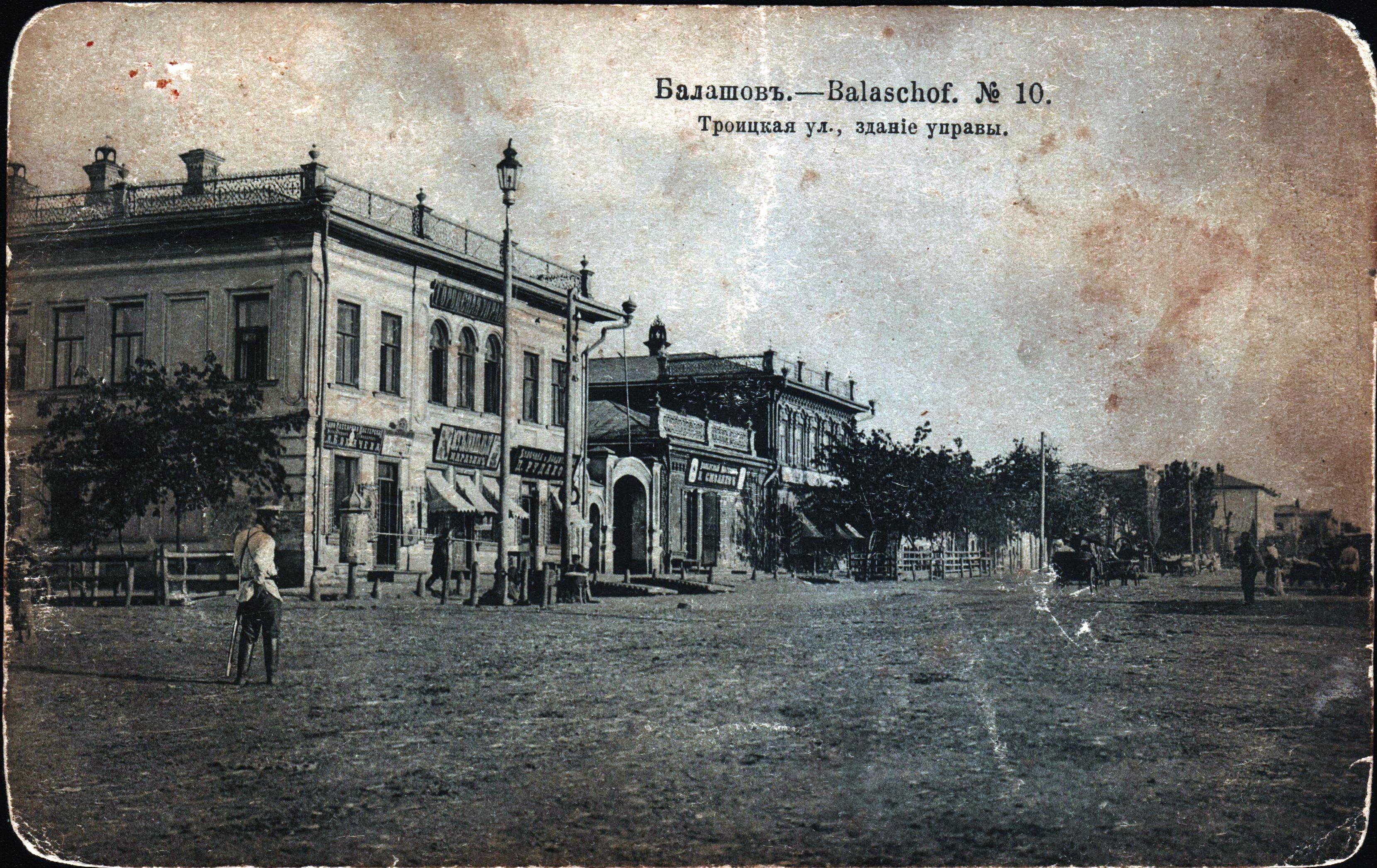 Троицкая улица. Здание Управы