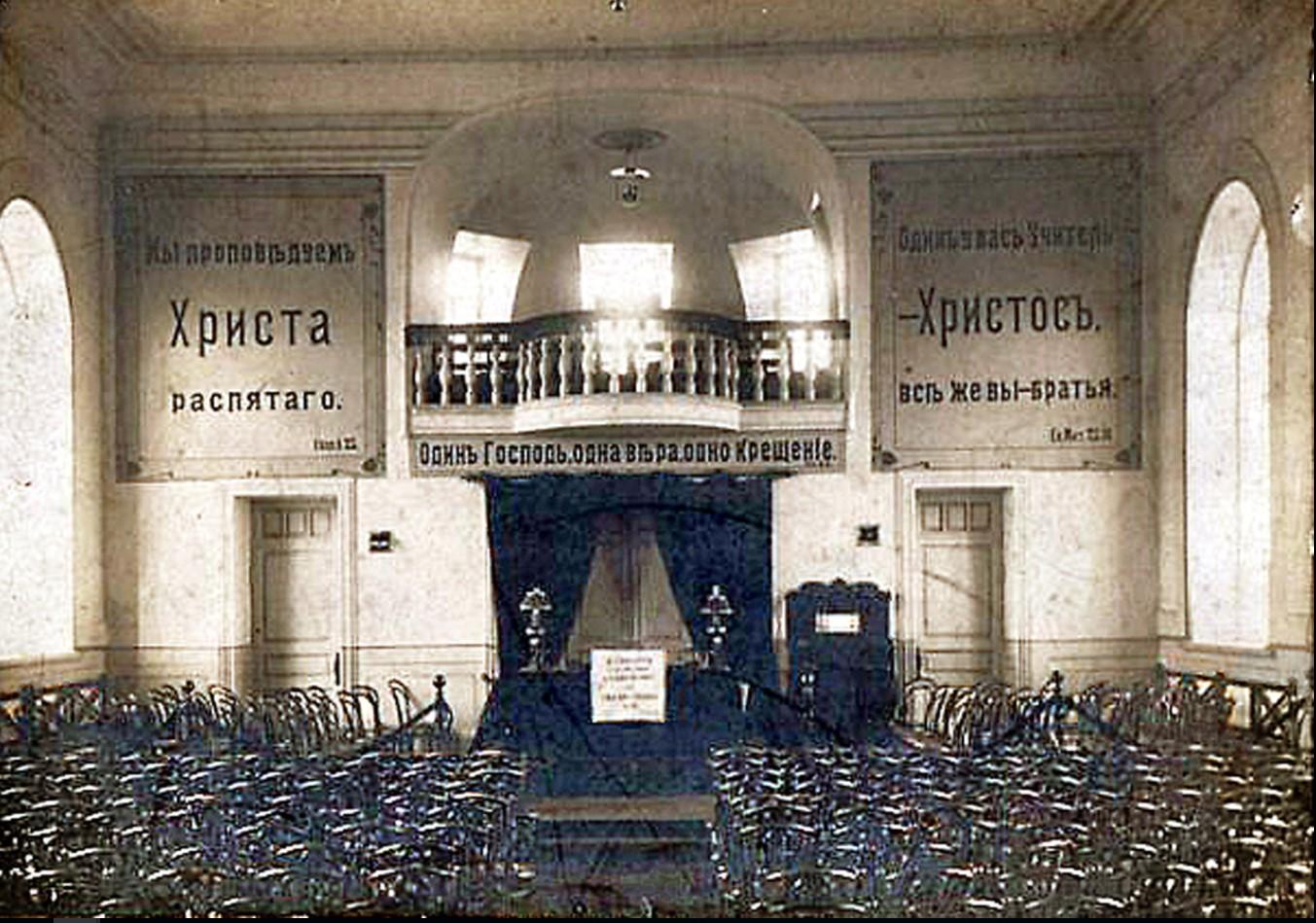 Молитвенный дом баптистов. Интерьер. 1914