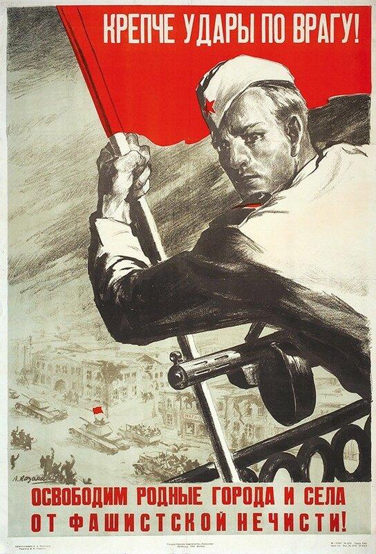 «Красная звезда», 16 сентября 1944 года, смерть немецким оккупантам