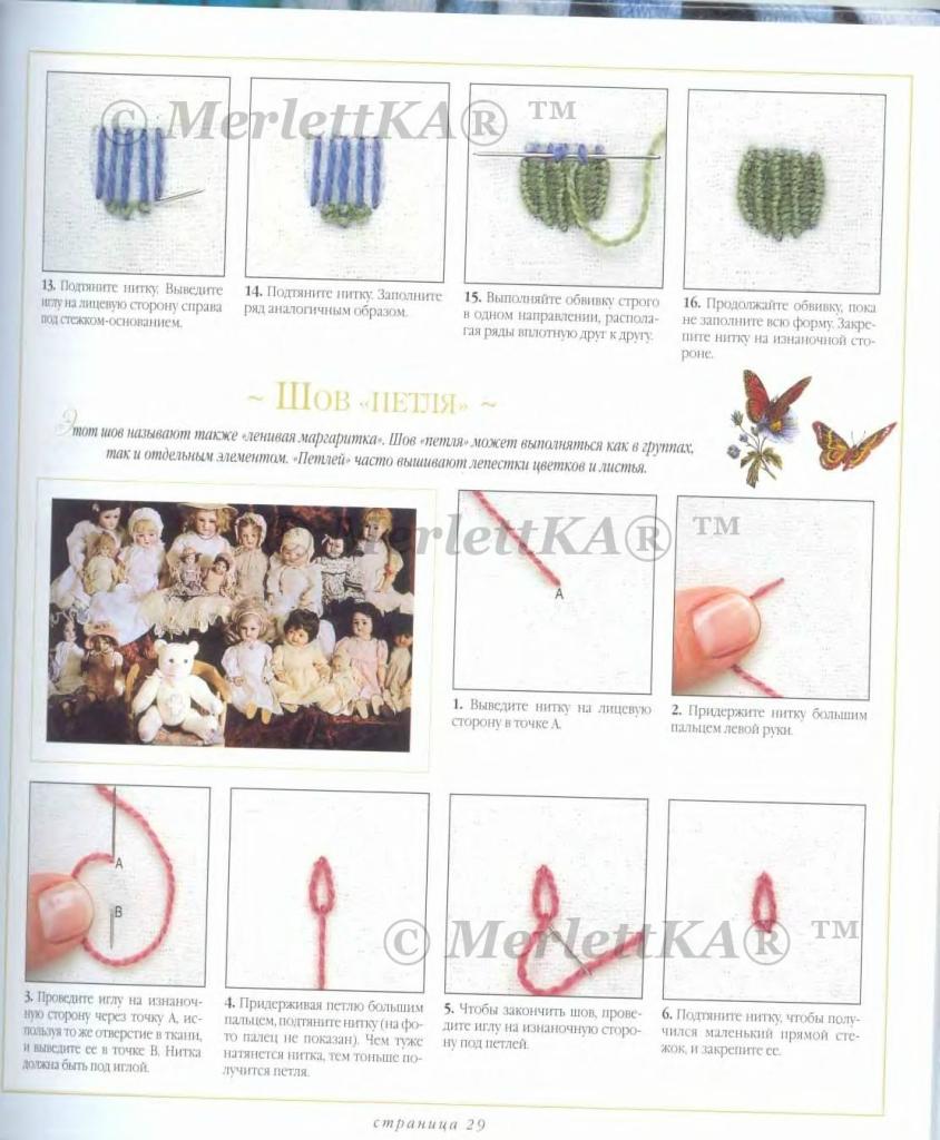 Вышивка шерстяными нитками инструкция