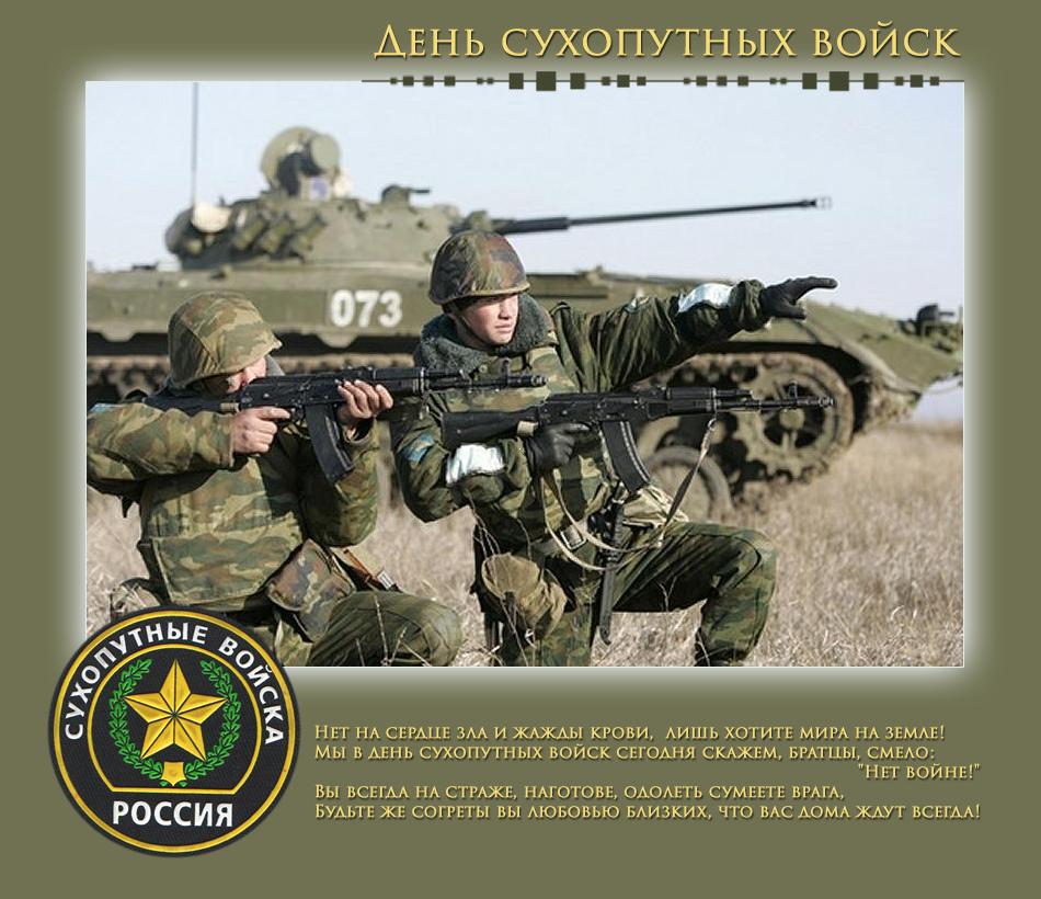 1 октября. День сухопутных войск РФ