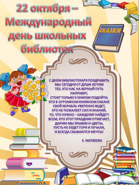 23 октября. Международный день школьных библиотек 4-й понедельник октября