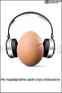 День охраны здоровья уха и слуха. Не подвергайте слух опасности