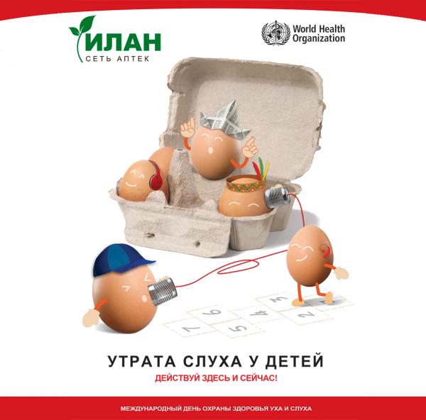 Международный день охраны здоровья уха и слуха открытки фото рисунки картинки поздравления