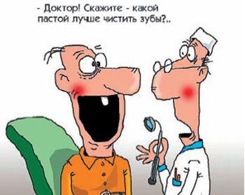 Открытки С Днем стоматолога. Какая паста