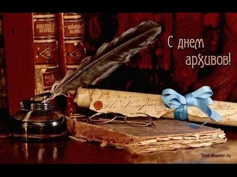 Открытки День архивов. Поздравляю вас