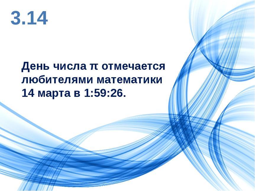 Открытки Международный день числа «Пи». Поздравляем! открытки фото рисунки картинки поздравления