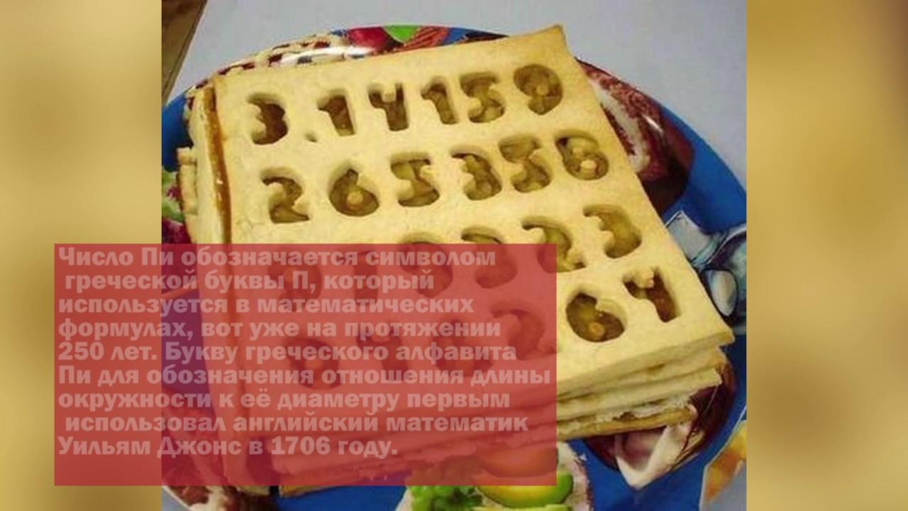 Открытки Международный день числа «Пи». Праздник