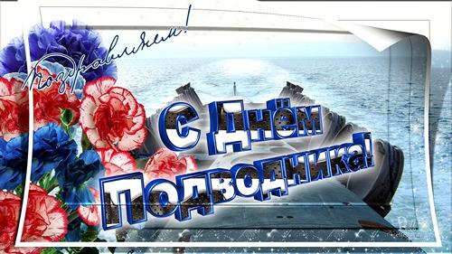 Картинки. День моряка-подводника. Поздравляю вас с праздником открытки фото рисунки картинки поздравления