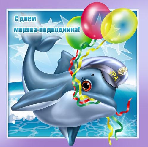 Картинки. С Днем моряка-подводника. Поздравляем вас. Дельфинчик открытки фото рисунки картинки поздравления