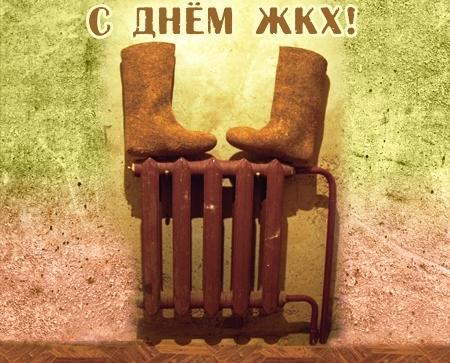 Открытка. День работников ЖКХ! Валенки на батарее открытки фото рисунки картинки поздравления