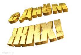 С днем ЖКХ! Надпись золотом открытки фото рисунки картинки поздравления