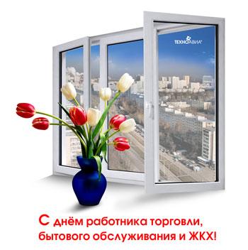 С днем работника торговли, бытового обслуживания и ЖКХ! цветы