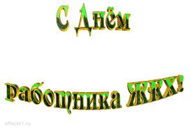 С днем работника ЖКХ! Надпись зеленая открытки фото рисунки картинки поздравления
