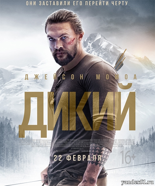 Дикий / Braven (2018/WEB-DL/WEB-DLRip)