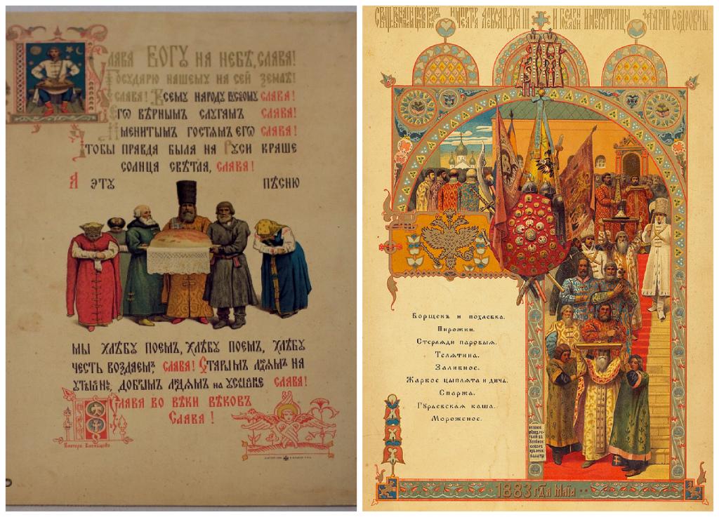 Васнецов В.М. «Меню парадного обеда Александра III».    Во время поездок, вне железных правил и