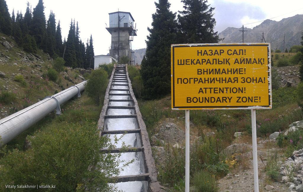 Знак пограничной зоны на Большом Алматинском Озере.